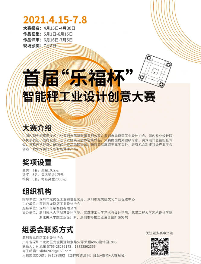 """打响""""龙岗设计""""品牌 首届深圳市""""乐福杯""""智能秤工业设计创新大赛正式启动"""