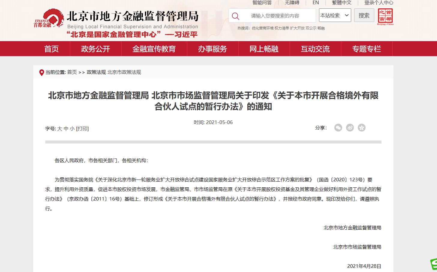 北京正式下发QFLP试点暂行办法,进一步放宽投资范围