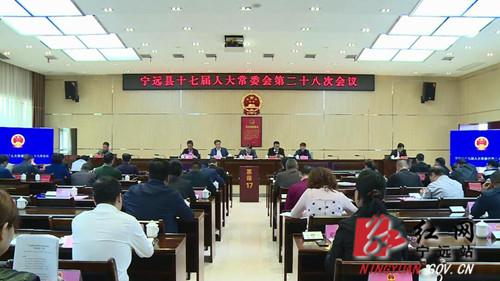宁远召开十七届人大常委会第二十八次会议
