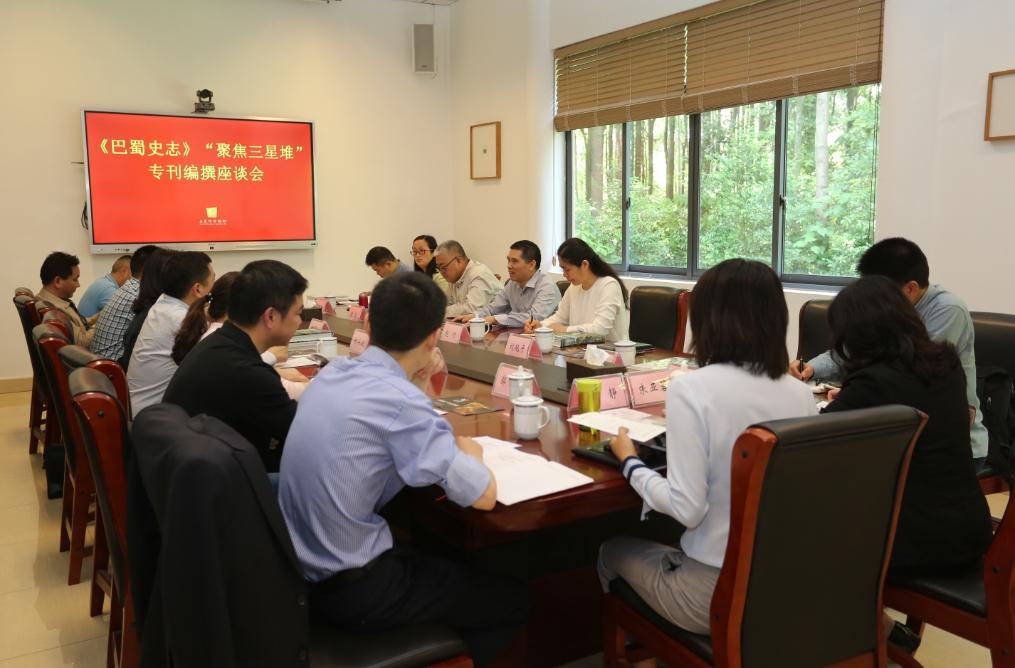 聚焦三星堆 四川省地方志办谋划编撰《巴蜀史志》专刊