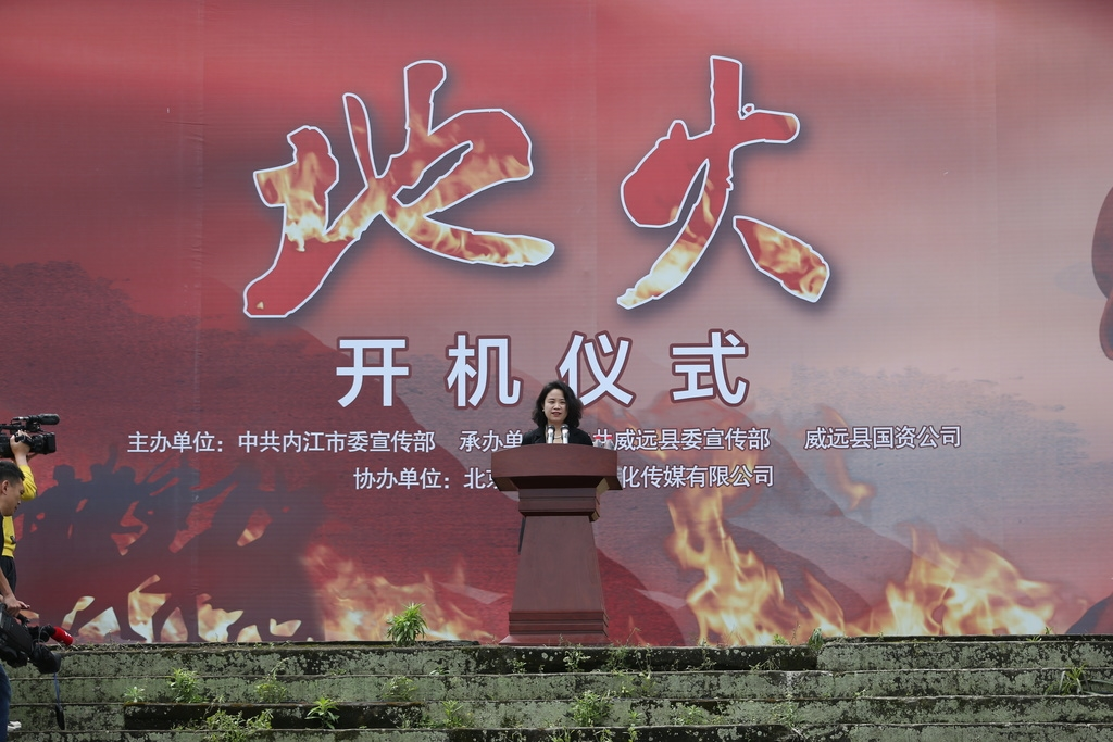 内江首部革命历史题材电影《地火》在威远开机 将在央视电影频道播出
