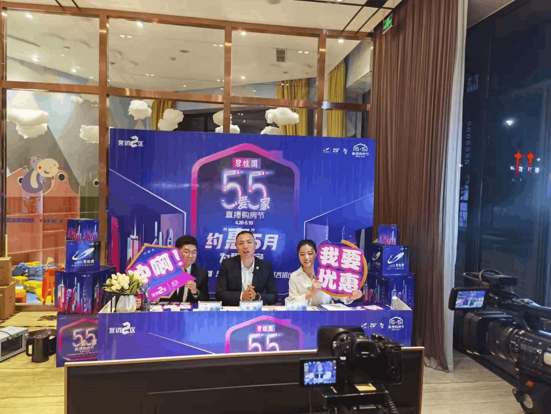 """打通""""直播圈+娱乐圈+地产圈""""碧桂园55直播购房节玩转数字营销"""