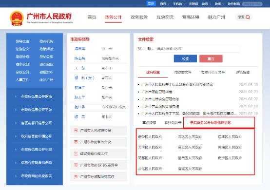 """广州:政务公开""""线上线下""""齐发力,助力打造一流营商环境"""