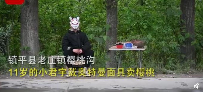担心吓到顾客,11岁男孩面部烧伤戴面具卖樱桃