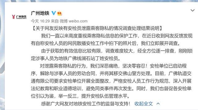 广州地铁回应安检员泄露乘客隐私:已解除劳动合同,移交警方处理