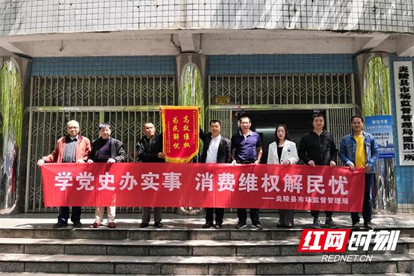 """炎陵县市场监管局""""学党史、办实事、消费维权解民忧""""获点赞"""