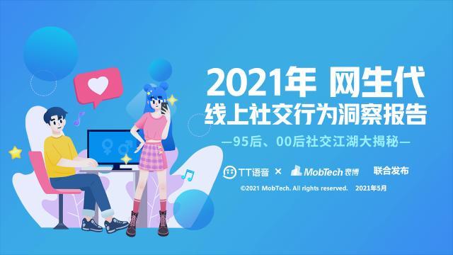 """游戏社交成""""网生代""""社交新形式 TT语音搭建年轻人social广场"""
