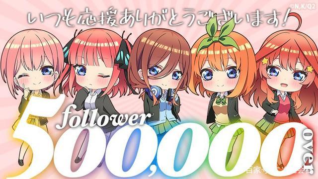 《五等分的新娘》动画官方Twitter关注人数突破50万贺图
