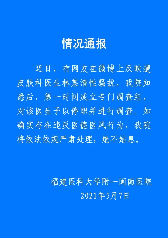 网友反映遭医生性骚扰 院方通报:该医生被停职调查