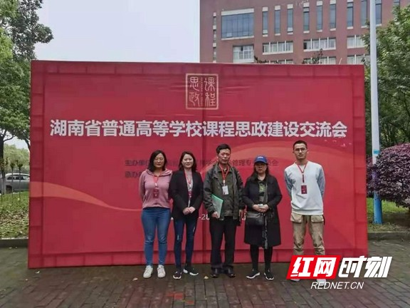 吉首大学教师参加2021年湖南省高校课程思政建设交流会
