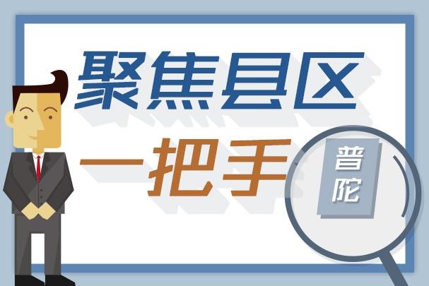 书记县长丨普陀区委书记张立军:依法全面加强安全监管 确保渔业和水上安全生产形势稳定
