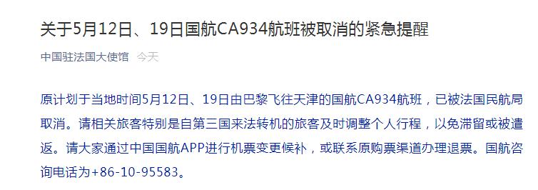中国驻法国大使馆发布关于5月12日、19日国航CA934航班被取消的紧急提醒