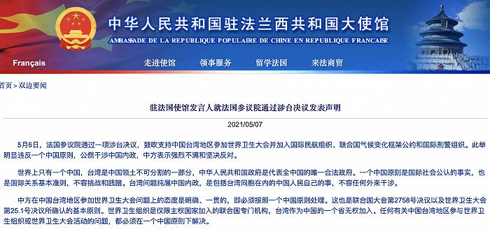 """中国驻法使馆:法国参议院通过涉台决议,鼓吹支持""""台湾参加世卫大会"""",中方坚决反对"""