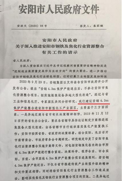 """河南安阳:压减焦化产能存""""猫腻"""" 安钢公司焦化指标""""一女两嫁"""""""