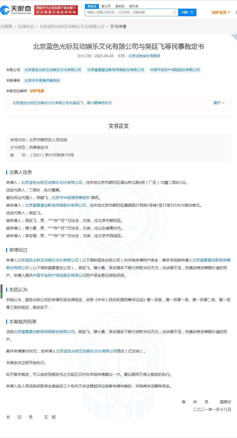 盛夏星空传媒被冻结3600万元 旗下艺人有马天宇、胡静、田亮等
