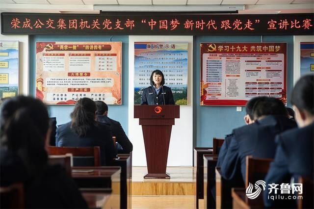 中国梦·新时代·跟党走丨荣成公交集团举行主题宣讲比赛