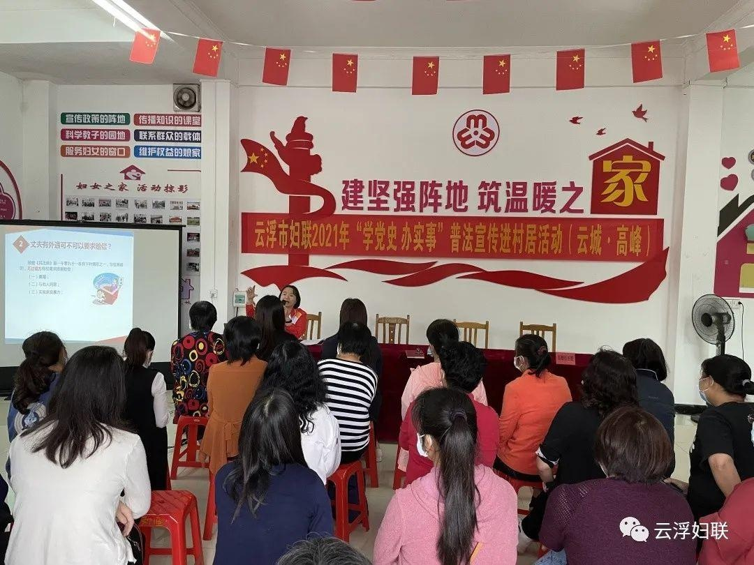 【学党史 办实事】云浮市妇联普法宣传走进云城区高峰街围墩村