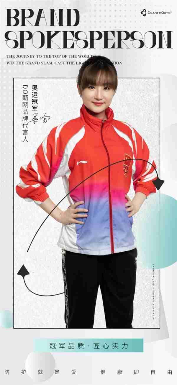 强强联合|奥运冠军桑雪成为DO甋瓯品牌代言人