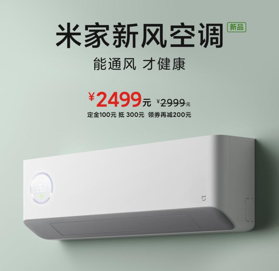 2499 元 1.5 匹,米家新风空调开启预售