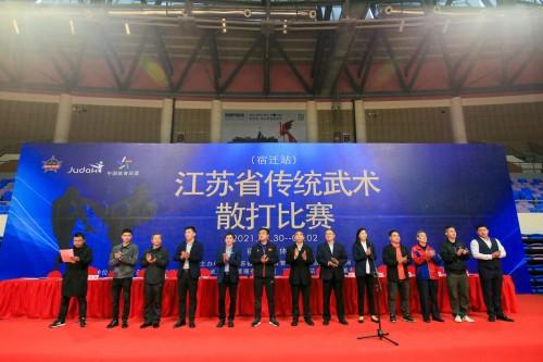 2021江苏省传统武术·散打比赛圆满落幕