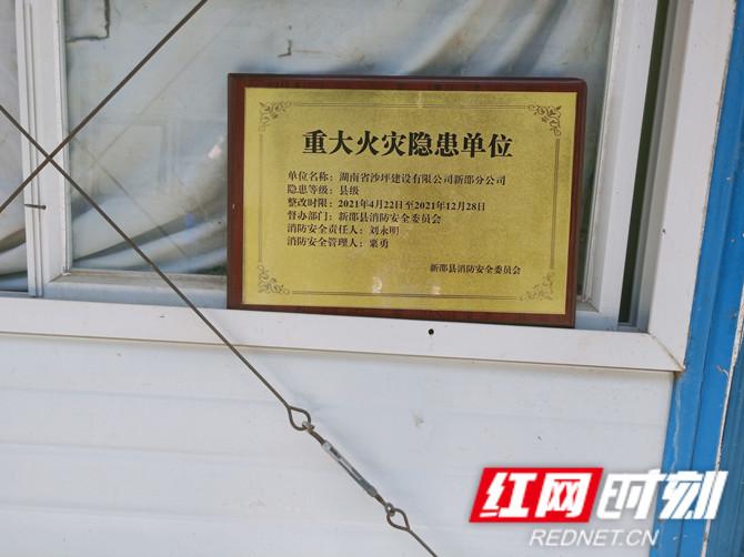 新邵县挂牌督办一家重大火灾隐患单位