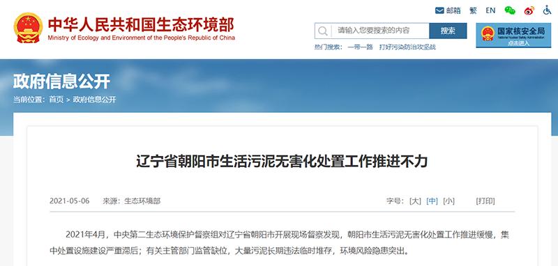 辽宁朝阳生活污泥无害化处置不力被通报 涉及山水集团旗下两公司