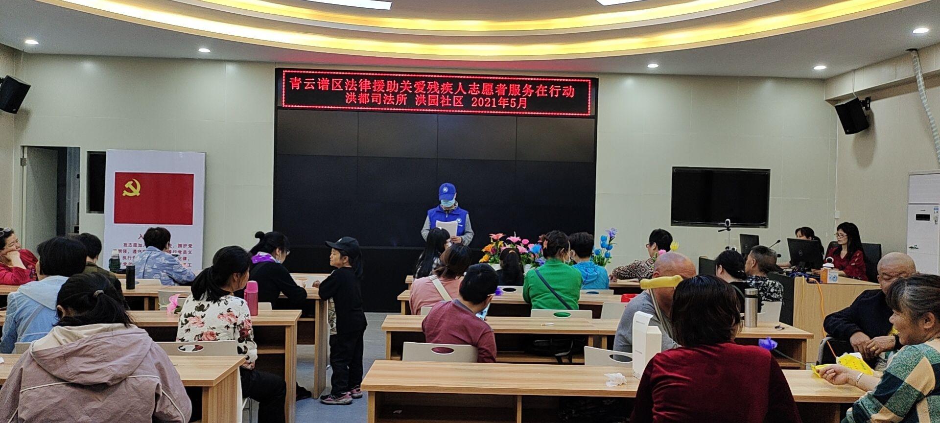 青云谱区司法局洪都司法所开展法律援助关爱残疾人志愿者服务活动
