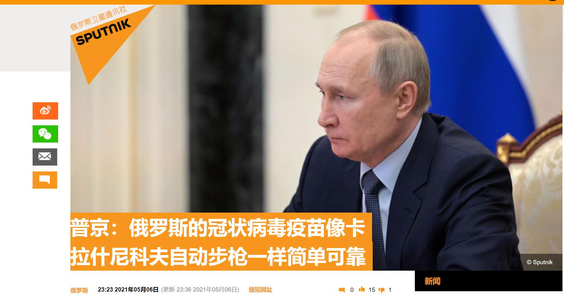 普京:欧洲专家说,俄罗斯新冠疫苗像AK步枪一样简单可靠
