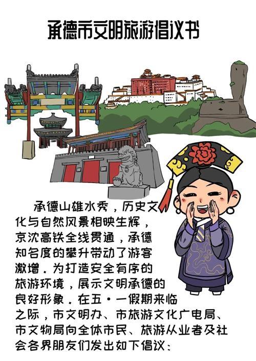 文明旅游 | 承德市文明旅游倡议书(漫画版)