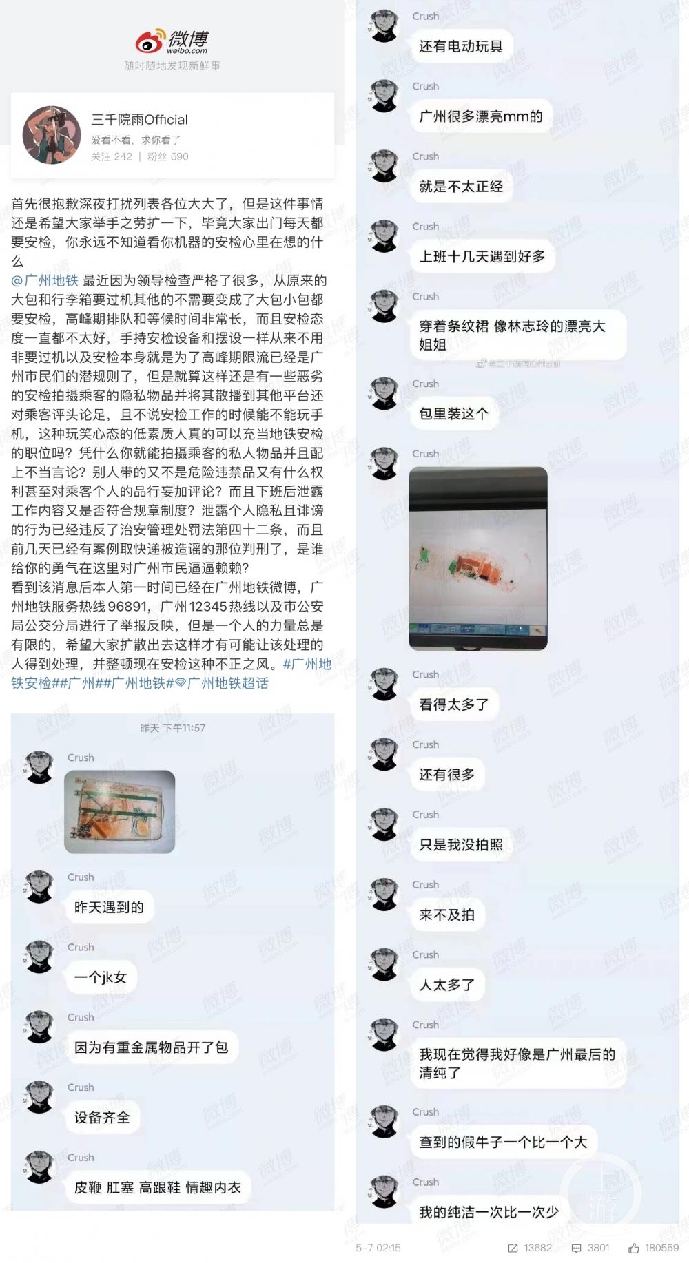 地铁安检员泄露乘客隐私并传播,广州地铁:已解除劳动合同并移送警方