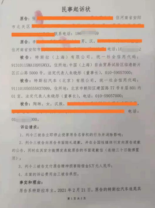 维权女车主就特斯拉侵害名誉权提起诉讼:要求道歉赔偿精神损害金