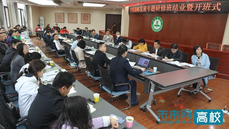 北京农学院2021年战略发展专题研修班开班