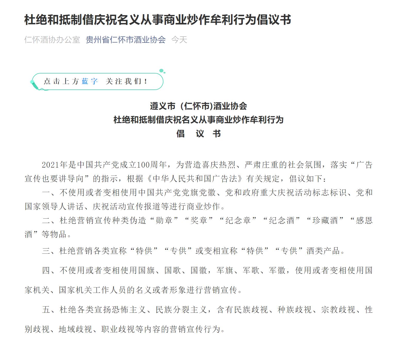 快讯 | 仁怀酒协发倡议书:杜绝营销特供、专供酒类产品,杜绝煽动过度消费的营销