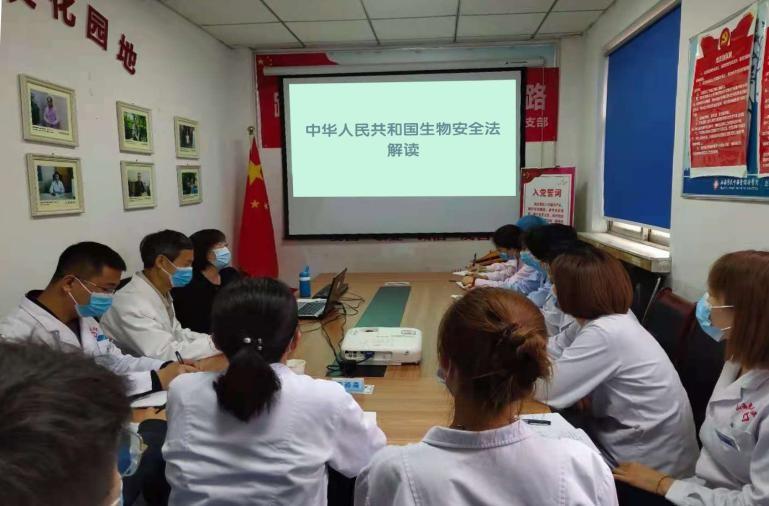 山西惠民医院举办《中华人民共和国生物安全法》解读培训会