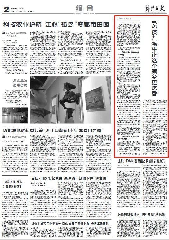 《科技日报》聚焦迪庆州三坝乡牦牛养殖