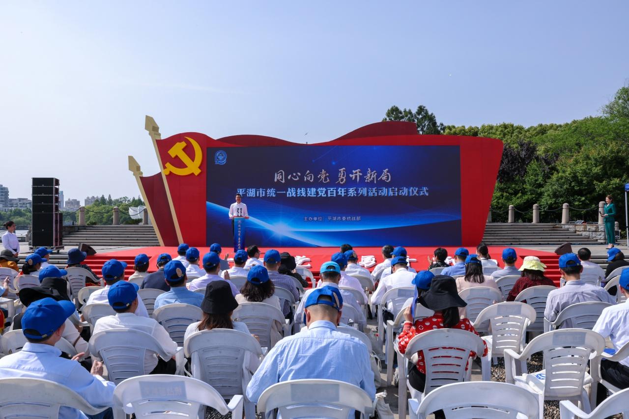 平湖统一战线建党百年系列活动全面启动