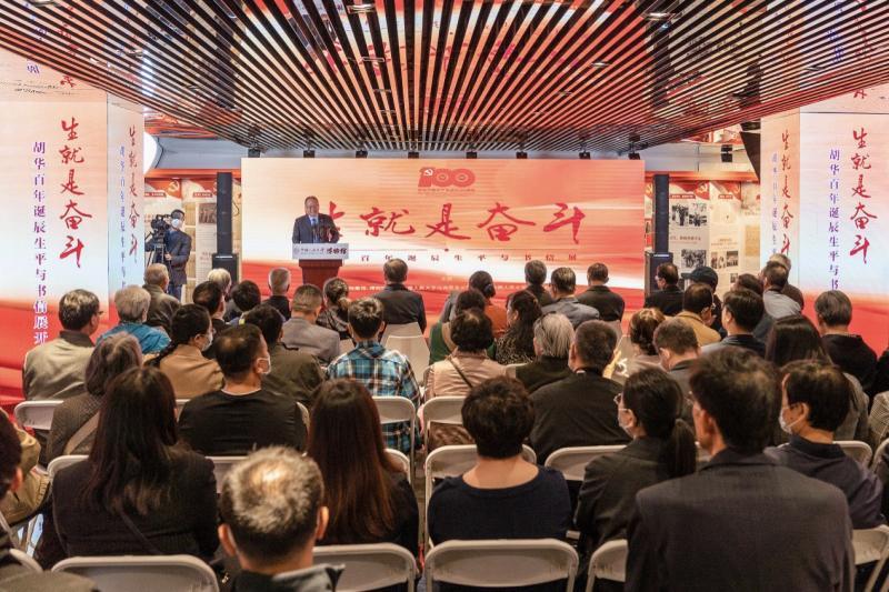 《生就是奋斗——胡华百年诞辰生平与书信展》在中国人民大学开展