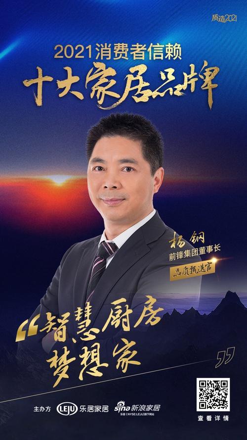 十大品牌30强评选|前锋集团董事长杨钢担任「品质甄选官」 为品质代言