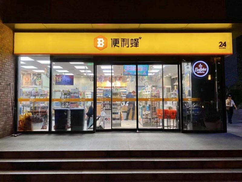 中国物品编码中心与便利蜂合作推进零售行业商品数字化应用