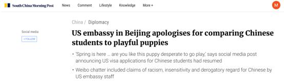 """美国驻华大使馆""""道歉""""。图片"""