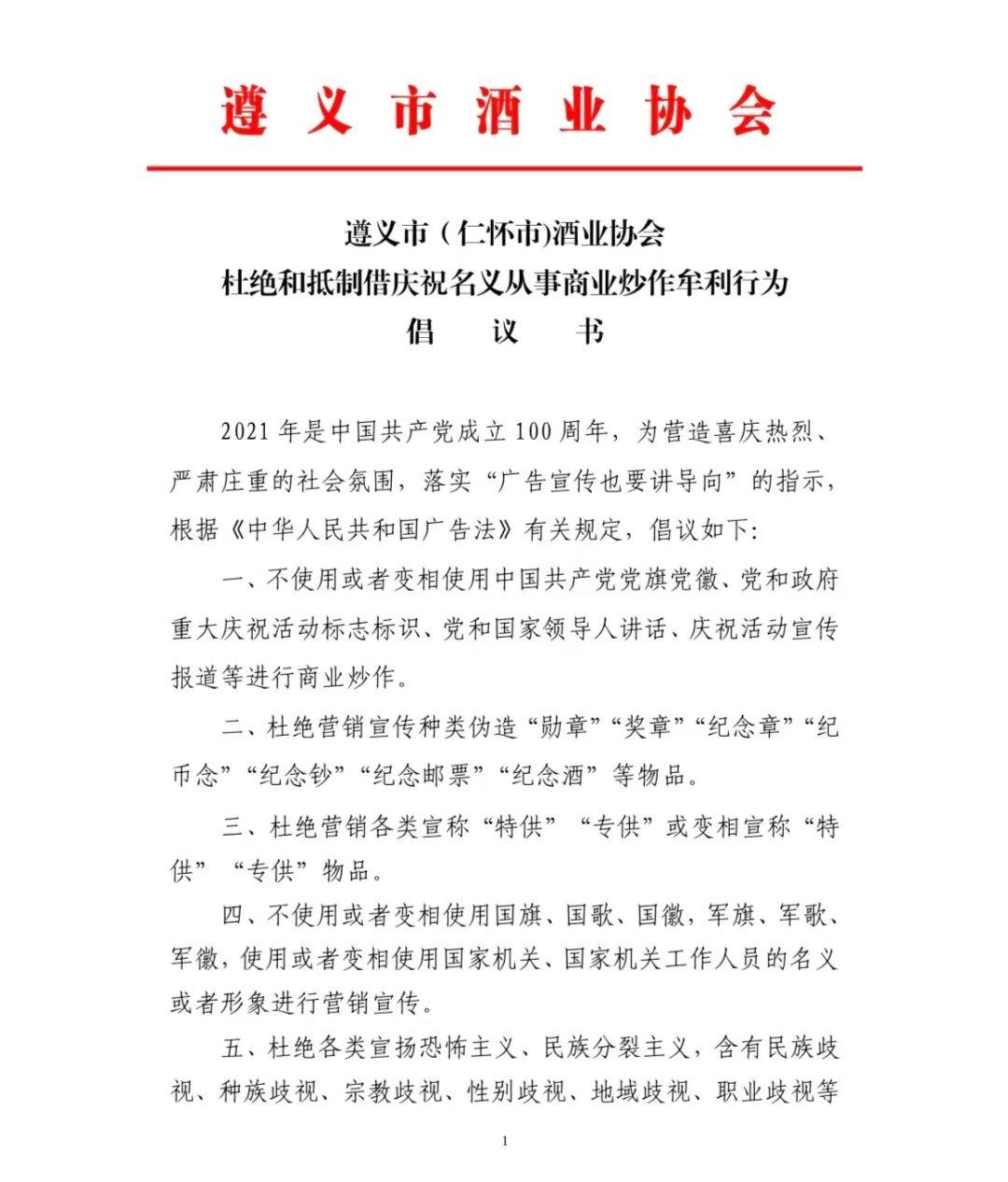 """贵州仁怀酒协发倡议书:杜绝酒类产品使用""""特供""""等营销手段"""