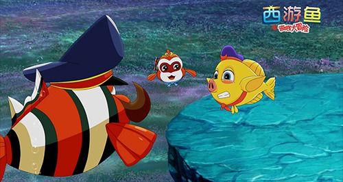 动画电影《西游鱼之海底大冒险》即将于7月17日欢腾上映