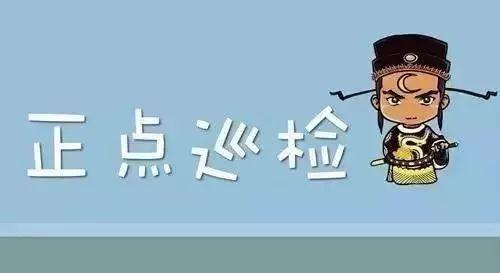 """【正点巡检】检察版手势舞点燃梦想 公益诉讼守护升级暴打""""怪兽"""""""
