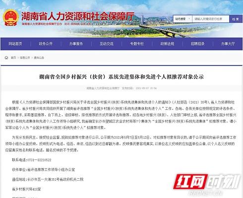 湖南公示全国乡村振兴(扶贫)系统先进集体和先进个人拟推荐对象