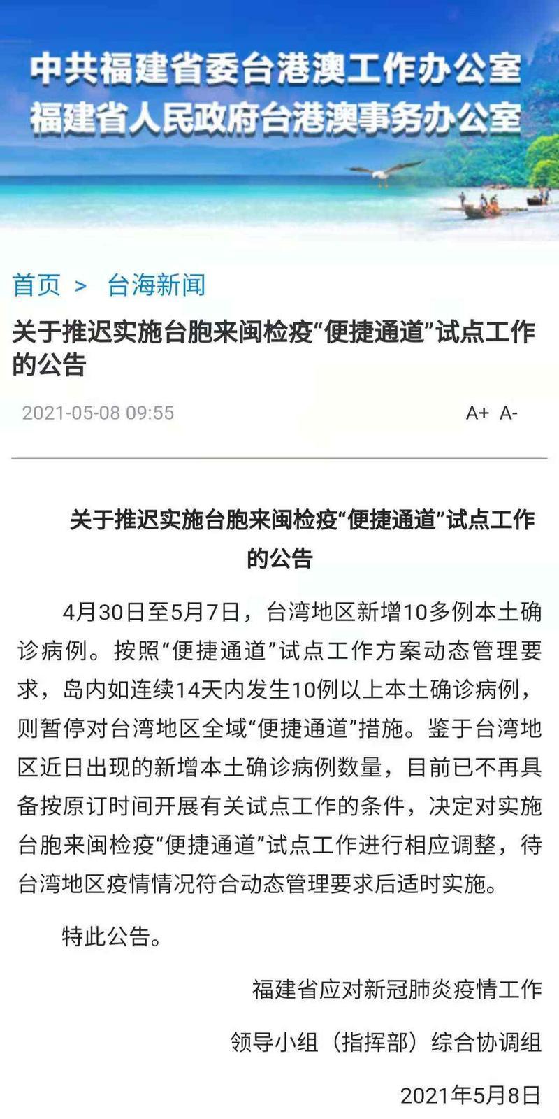 """因台湾疫情变化,台胞来闽""""便捷通道""""试点推迟"""