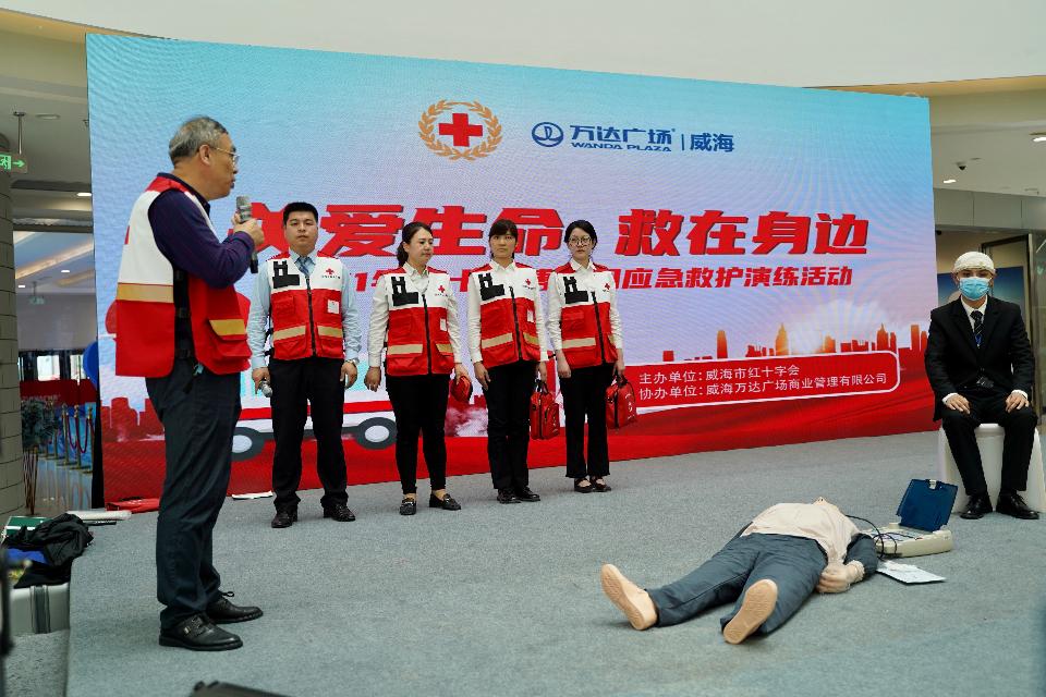 """威海市红十字会举办""""5.8世界红十字与红新月日""""主题宣传活动"""