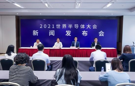 2021世界半导体大会新闻发布会在北京召开