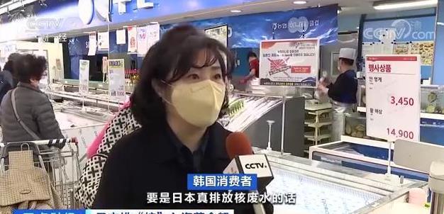 韩民调:日本核污入海决定将使韩国人减少海鲜消费