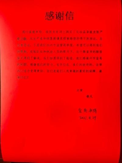 甘南州综合行政执法队高效办结投诉 保护消费者权益