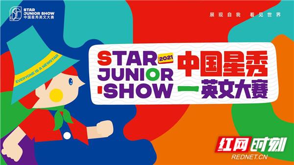 2021中国星秀英文大赛报名启动 邀小朋友们一起来为爱发声